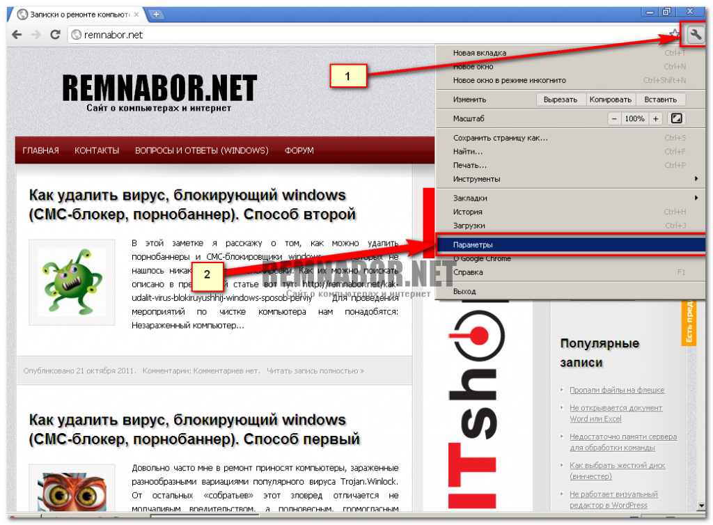 Меню в браузере Google Chrome