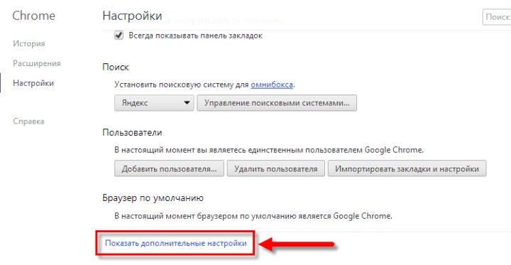 Меню «Дополнительные настройки» в Google Chrome