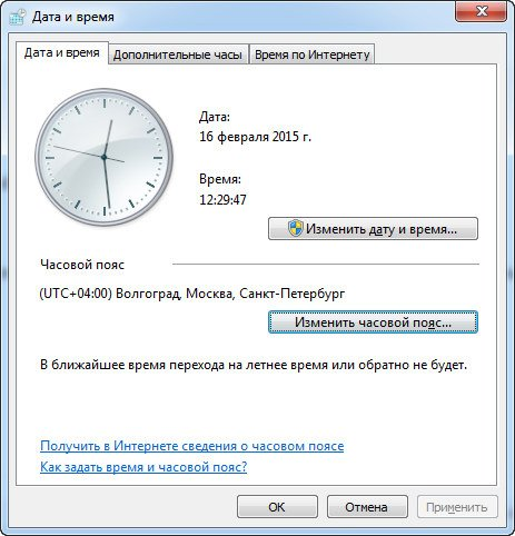 Настройка времени в Windows 7