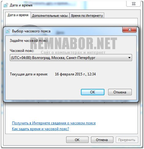 Настройка часового пояса в Windows 7