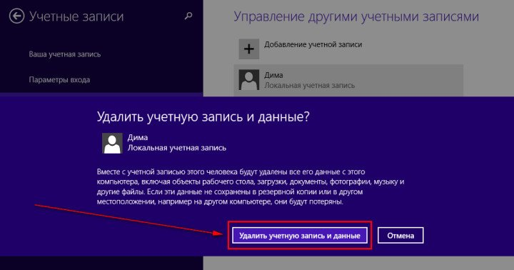 Удаление пользователя в Windows 8. Шаг 2