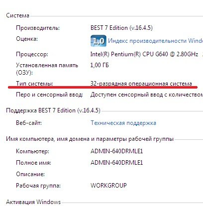 Окно Система в Windows 7