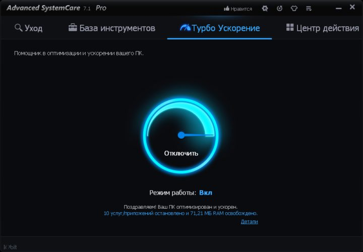 Ускорение в Advanced SystemCare