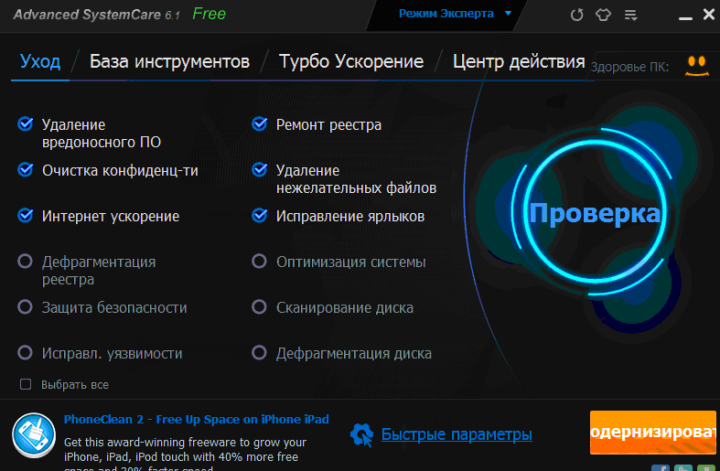 Программа Advanced SystemCare