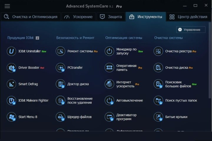 Инструменты Advanced SystemCare