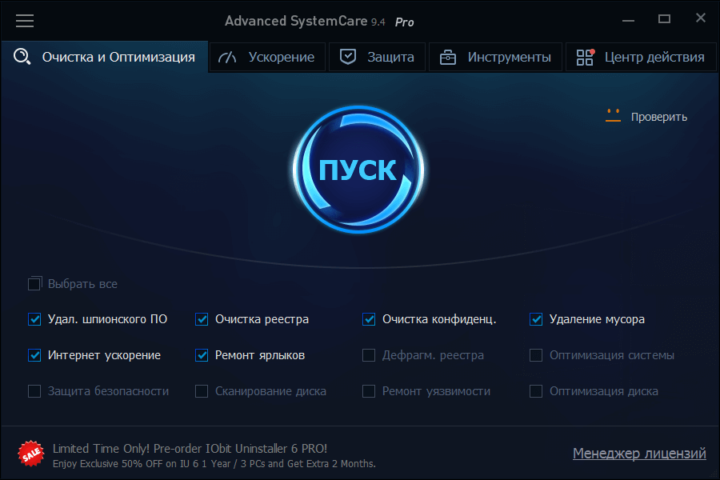 Программа для чистки ОС Advanced SystemCare