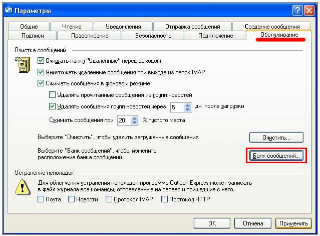 Окно настроек Outlook Express 6