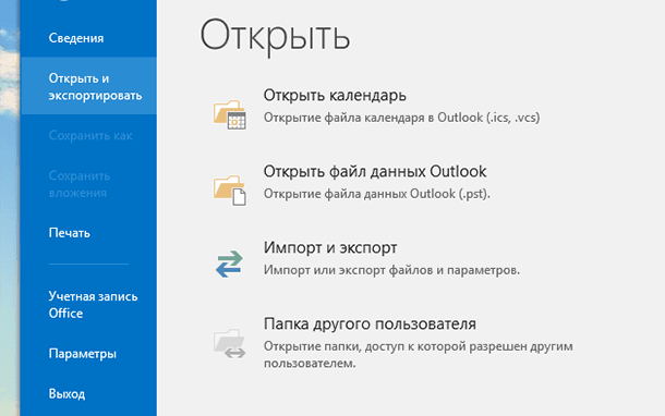 Вкладка «Файл» в Outlook 2013, 2016