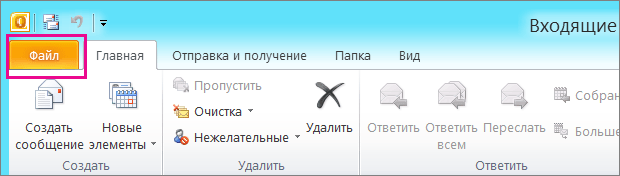 Строка меню в Outlook 2010