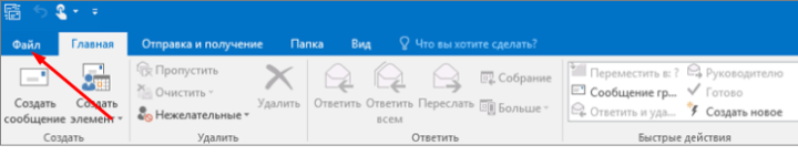 Меню Outlook 2013, 2016