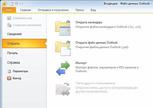 Раздел «Файл» в Outlook 2010