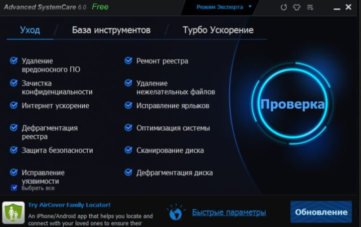 Интерфейс Advanced SystemCare